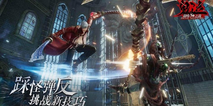 Devil May Cry Mobile APK cover 720x360